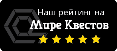 Отзывы на Квест в реальности Объект 47 (Ufa-kvest)