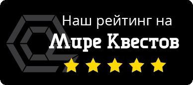 Отзывы на Квест в реальности Бойся темноты (UFA-KVEST.RU)
